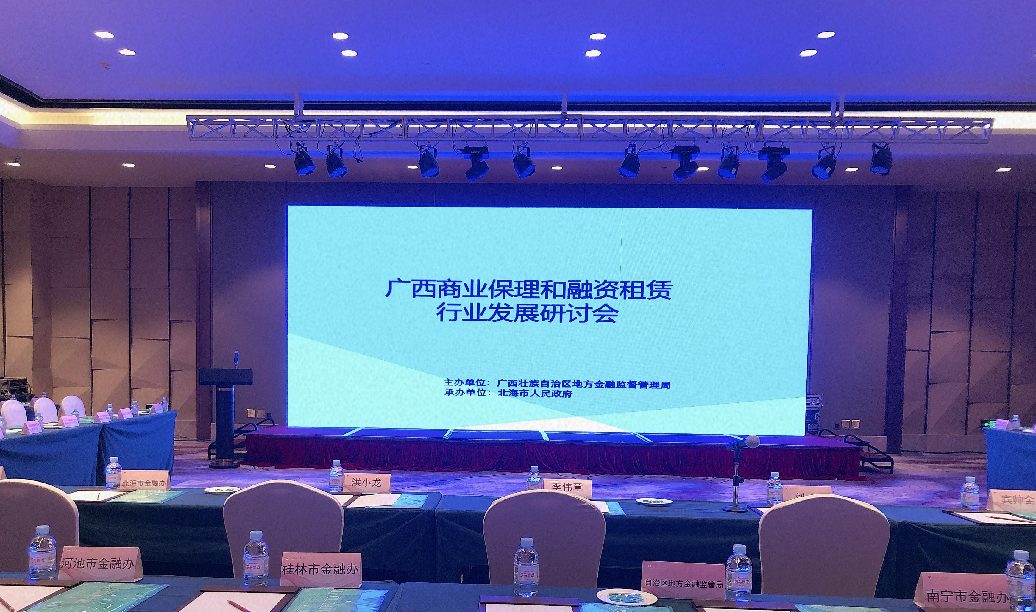 广西商业保理和融资租赁行业发展研讨会圆满举行